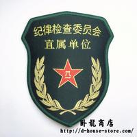 【紀律検査委員会 直属単位】中国人民解放軍 15式中央軍委部隊章