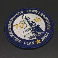 中国人民解放軍海軍創設70周年 日本国海上自衛隊訪問記念 PLAN JMSDF ベルクロワッペン