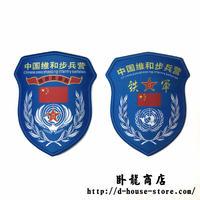 【2点セット】中国人民解放軍 国際派遣任務 PKO 鉄軍 楊思根部隊 部隊章