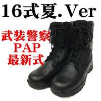 【16式夏】中国人民武装警察 16式夏作戦ブーツ