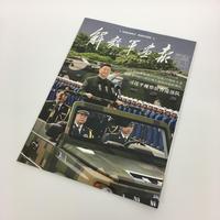『解放軍画報』2017年7月上