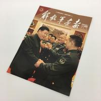 『解放軍画報』2018年3月下
