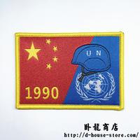 中国人民解放軍 PKOソマリア派遣部隊記念ベルクロワッペン