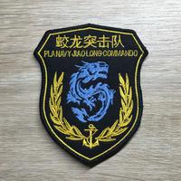 蛟龍(みずち)突撃隊 部隊章 ベルクロワッペン