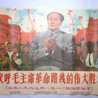 文革ポスター「毛主席革命路線の偉大勝利のために歓声を上げよう」