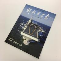 『解放軍画報』2017年1月上