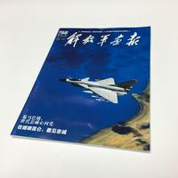 解放軍画報2019年8月分 騎兵連隊 火箭軍 武警特戦