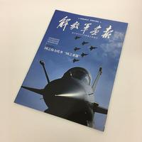 『解放軍画報』2017年4月下