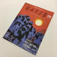 『解放軍画報』2018年3月上