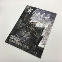 『解放軍画報』2018年8月下