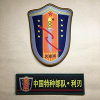 中国人民解放軍 火箭軍 特種部隊(大隊) 利刃 部隊章2点セット