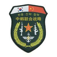 中国人民解放軍 韓国軍 中韓連合戦略作戦群 部隊章 ベルクロワッペン
