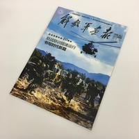 『解放軍画報』2018年10月下