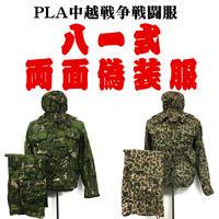 中国人民解放軍 81式偽装服 両面迷彩服 ヘルメットカバー付き上下セット