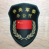 中国人民解放軍15式部隊章 中央軍委 軍委弁公庁
