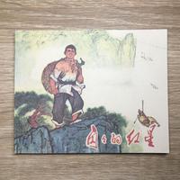 「闪闪的红星」中国プロパガンダ漫画(復刻版)