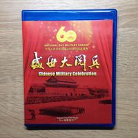 「盛世大閲兵」中国パレードドキュメンタリー公式DVD