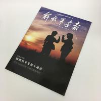 『解放軍画報』2017年3月上
