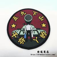 天◯門事件 戦車男 タンクマン ベルクロワッペン