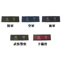 07式 制服用布製名札