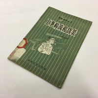 「軍事知識 工事構築と偽装」 科技衛生出版社 1958年第三次印刷品
