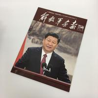 『解放軍画報』2017年11月上