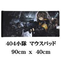 【404小隊】90cm x 40cm特大マウスパッド  キーボードマット