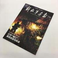 『解放軍画報』2018年7月上