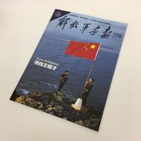 『解放軍画報』2018年9月下