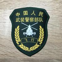 中国人民武装警察 15式迷彩服用 ベルクロ部隊章 飛行