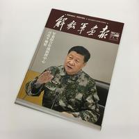 『解放軍画報』2017年11月下