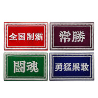 『全国制覇・常勝・闘魂・勇猛果敢』ワッペン