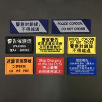 香港警察警告用語ワッペン