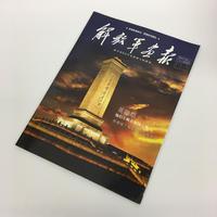 『解放軍画報』2017年4月上