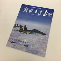『解放軍画報』2017年12月上
