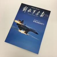 『解放軍画報』2017年9月上