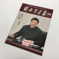 『解放軍画報』2017年12月下