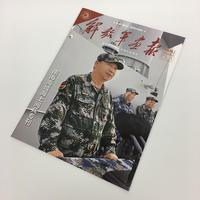 『解放軍画報』2018年4月下