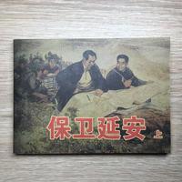 「保衛延安(上編)」中国プロパガンダ漫画(復刻版)