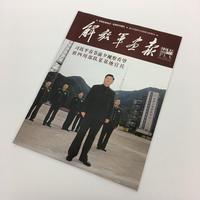 『解放軍画報』2018年2月下