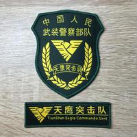 【天鷹突撃隊】中国人民武装警察 武警特戦 ベルクロ部隊章