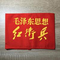 「毛沢東思想 紅衛兵」布製アームバンド 腕章