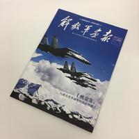 『解放軍画報』2017年6月下