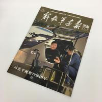 『解放軍画報』2018年10月上