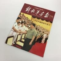 『解放軍画報』2017年6月上