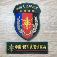 【武装偵察兵】中国人民解放軍陸軍 特種兵部隊章 2点セット