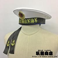 【87式】中国人民解放軍 海軍 水兵帽 帽子 帽章付き