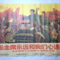 文革ポスター「毛主席は永遠に私たちの心と繋がっています」