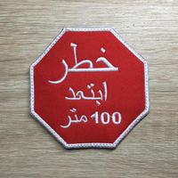 100メートルステイ ワッペン