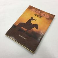 「抗戦名曲100首」楽譜 浙江文芸出版社
